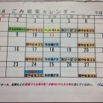 ごみカレンダー画像 (Unicode エンコードの競合)
