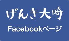 げんき大崎Facebookページ